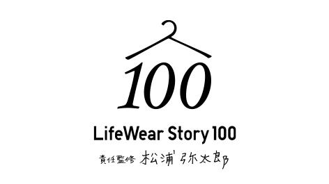 LifeWear Story 100 責任監修 松浦彌太郎