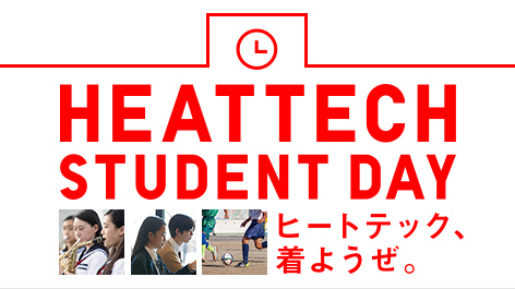 HEATTECH STUDENT DAY ヒートテック、着ようぜ。