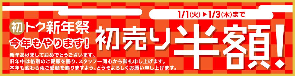 https://www.uniqlo.com/jp/store/feature/uq/sale/