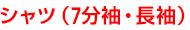 シャツ(7分袖・長袖)