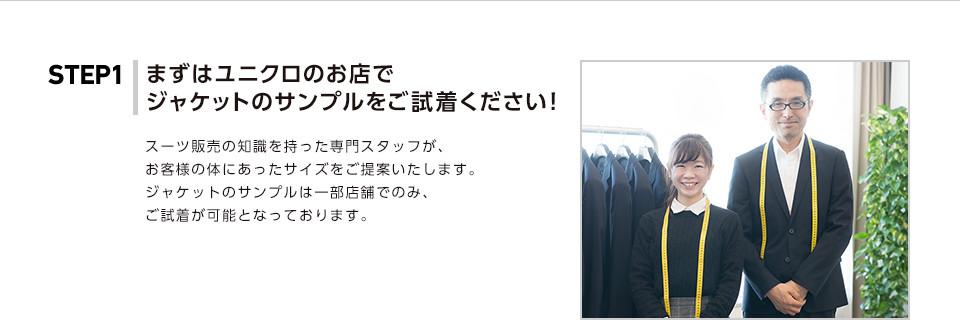 まずはユニクロのお店でジャケットのサンプルをご試着ください!