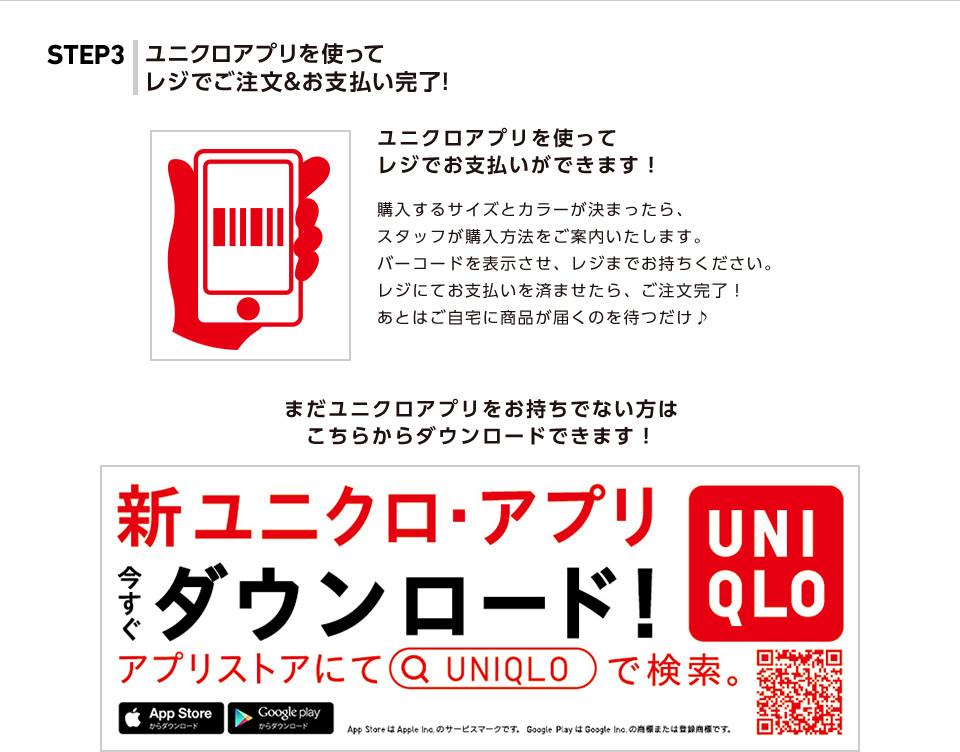 ユニクロアプリを使ってレジでご注文&お支払い完了!