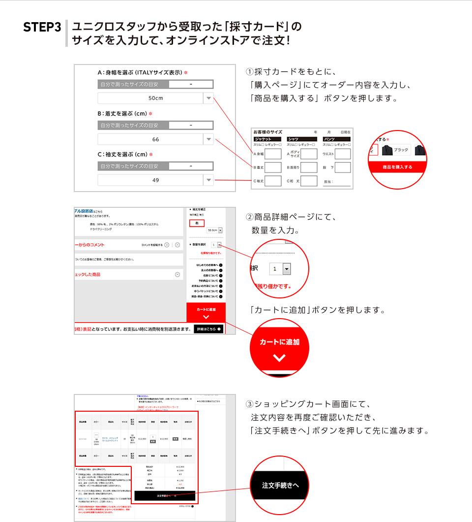 ユニクロスタッフから受取った「採寸カード」のサイズを入力して、オンラインストアで注文!