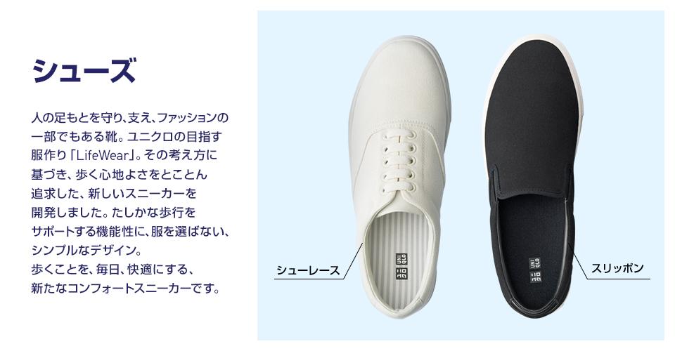 ユニクロのシューズ・靴・スニーカー
