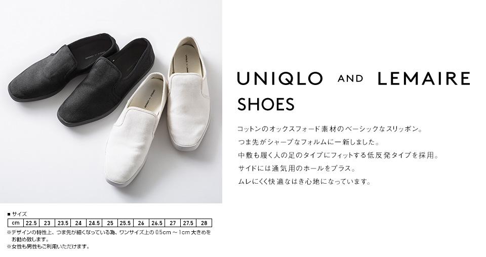 Uniqlo U 第2弾をレビュー!! レースアップハイカットシューズなど