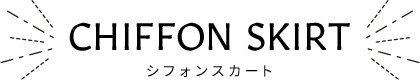 CHIFFON SKIRT シフォンスカート