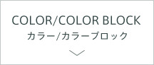 COLOR/COLOR BLOCK カラー/カラーブロック