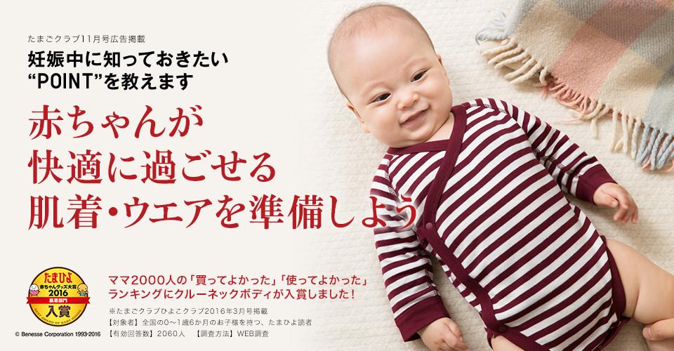 たまごクラブ 赤ちゃんが快適に過ごせる肌着・ウエア特集