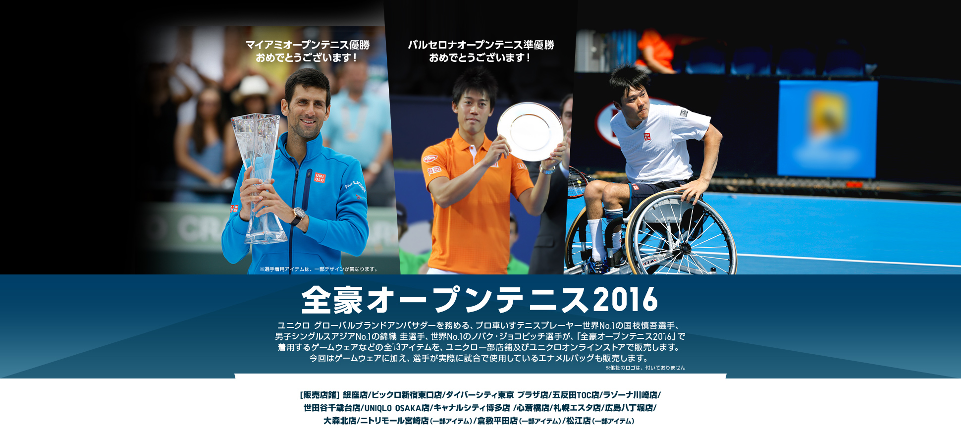 全豪オープンテニス2016