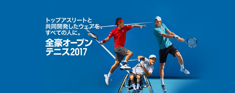 トップアスリートと共同開発したウェアを、すべての人に。全豪オープンテニス2017