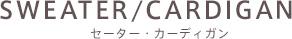 SWEATER/CARDIGAN セーター・カーディガン