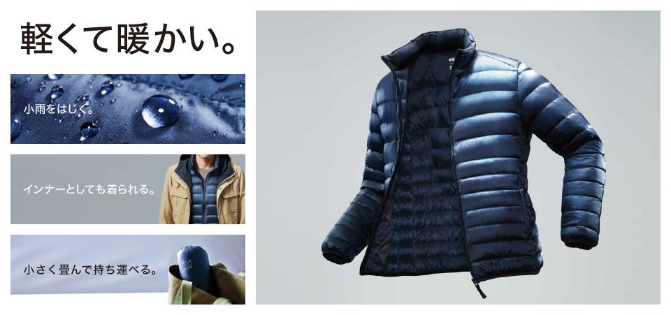 軽くて暖かい。小雨をはじく。インナーとしても着られる。小さく畳んで持ち運べる。