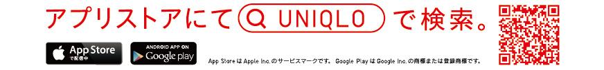 """アプリストアにて""""UNIQLO""""で検索。"""