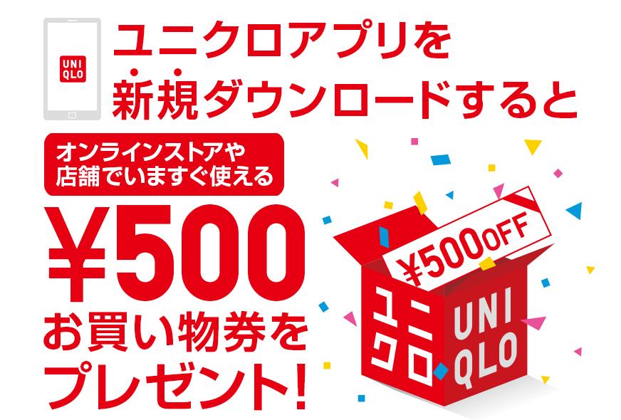 ユニクロアプリを新規ダウンロードすると今すぐ使える\500円お買い物券(クーポン)をプレゼント!