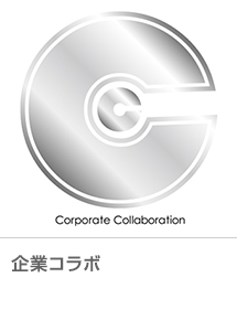 企業コラボ