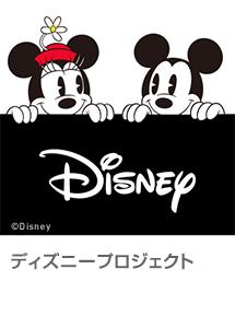 ディズニープロジェクト