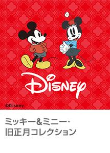 ミッキー&ミニー・旧正月コレクション