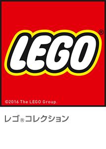 レゴコレクション
