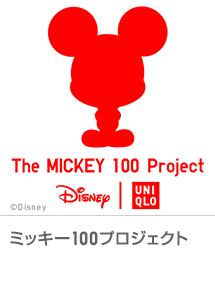 ミッキー100プロジェクト