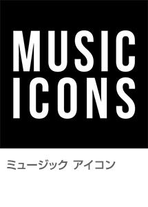ミュージック アイコン