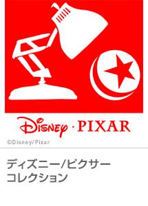 ディズニー/ピクサーコレクション