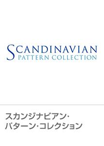 スカンジナビアン・パターン・コレクション