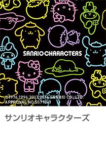 サンリオ キャラクターズ