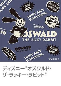 """ディズニー""""オズワルド・ザ・ラッキー・ラビット"""""""