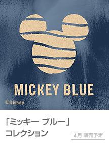 ミッキー ブルー コレクション