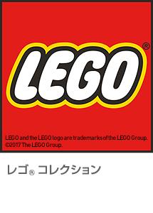 レゴ® コレクション