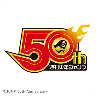 週刊少年ジャンプ50周年