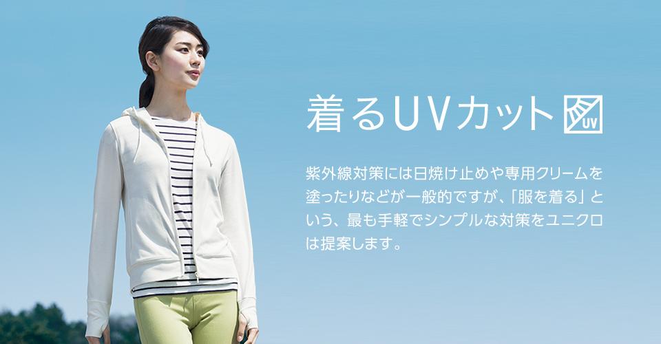 着るUVカット|紫外線対策には日焼け止めや専用クリームを塗ったりなどが一般的ですが、「服を着る」という、最も手軽でシンプルな対策をユニクロは提案します。