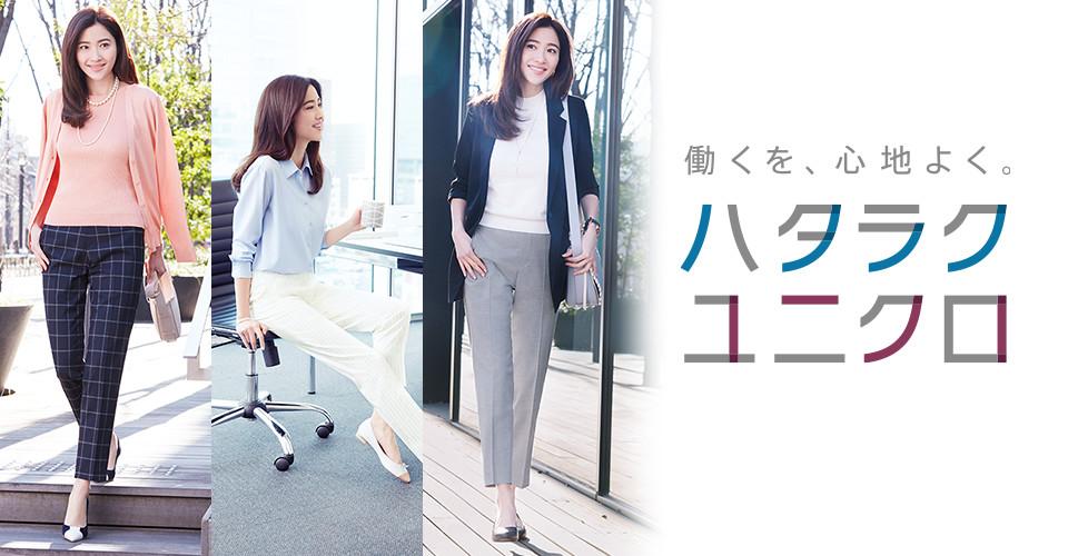 http://im.uniqlo.com/images/jp/pc/img/feature/uq/worksmart/women/170210-w_worksmart-cover.jpg